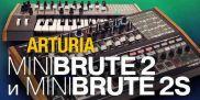 Обзор аналоговых синтезаторов Arturia MiniBrute 2 и MiniBrute 2S